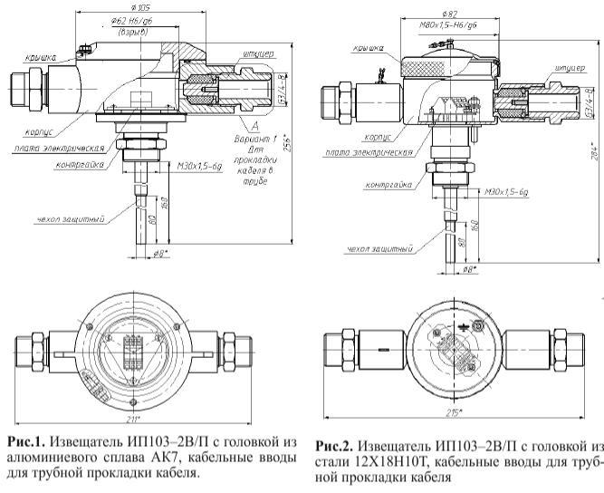 Схемы извещателей ИП103-2В/П,