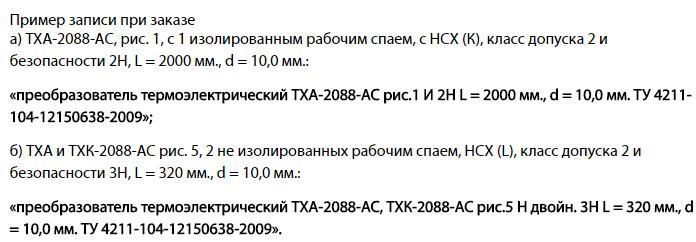 Пример записи при заказе