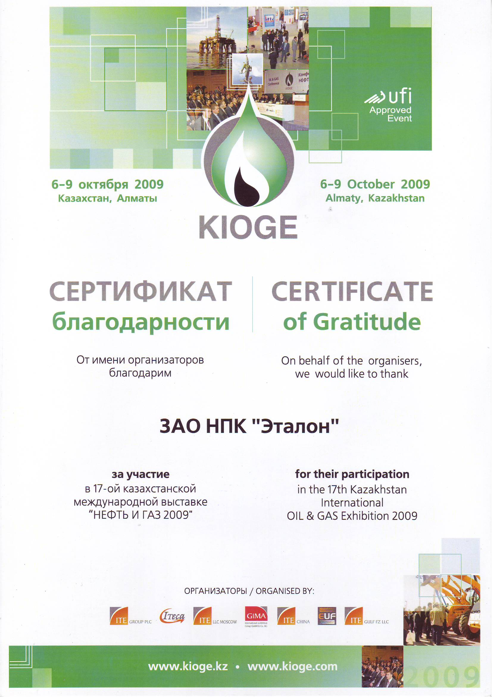 "17-ая Международная выставка ""Нефть и Газ"" / KIOGE 2009 г.Алматы, Казахстан"