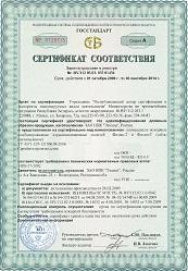 сертификаты Филин-2, Филин-Т